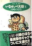 いなかっぺ大将 (1) (にちぶん文庫―Nichibun comics bunko)