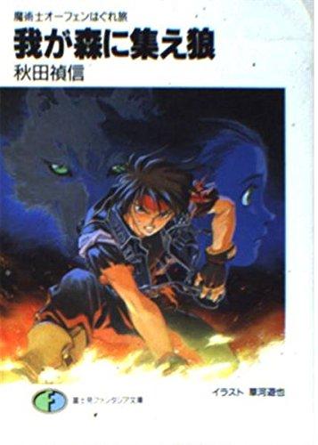 我が森に集え狼 (富士見ファンタジア文庫―魔術士オーフェンはぐれ旅 4)