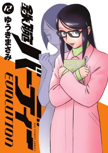 鉄腕バーディーEVOLUTION 12 (ビッグコミックス)
