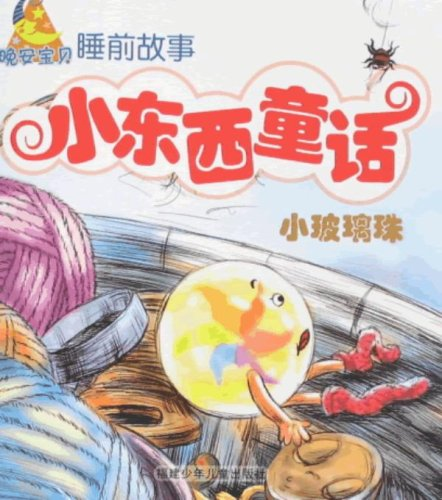 Bedtime Story: Little Marble (Chinese Edition)