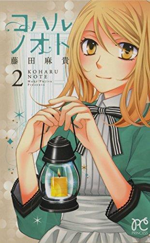 コハルノオト(2)(プリンセス・コミックス)