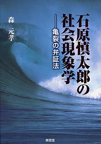 石原慎太郎の社会現象学―亀裂の弁証法