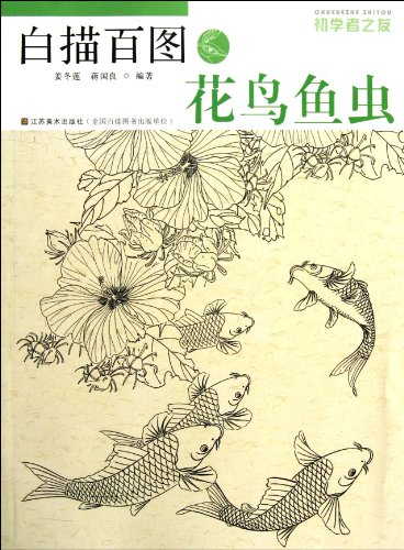 - Flowers,Birds,Fish And Insects-Chinese Traditional Line Drawing(For Beginners) (Chinese Edition)