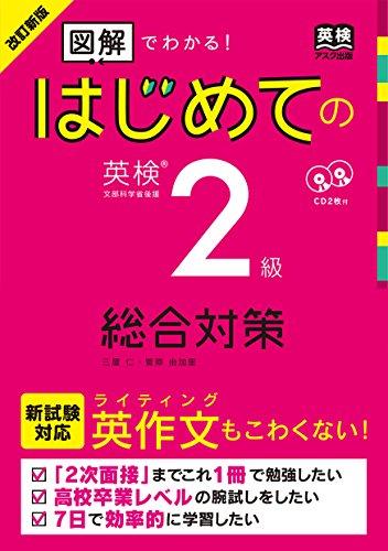 CD付)改定新版 はじめての英検2級総合対策 / 三屋仁の商品画像