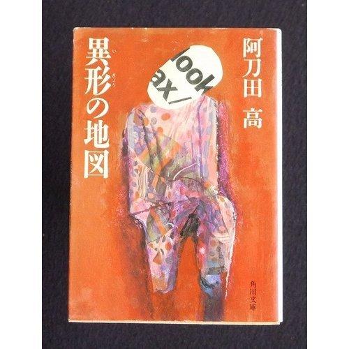 異形の地図 (角川文庫 (5728))