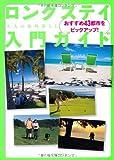 ロングステイ入門ガイド(おすすめ43都市をピックアップ! ) (大人の海外暮らし)