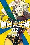 戦隊大失格(2) (週刊少年マガジンコミックス)