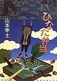 ひなた弁当 (2011-09-22T00:00:00.000)