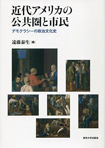 近代アメリカの公共圏と市民: デモクラシーの政治文化史 (アメリカ研究叢書)