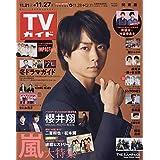 週刊TVガイド 2020年 11/27号
