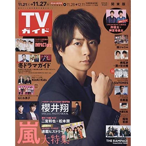 週刊TVガイド 2020年 11/27号 表紙画像