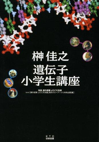 Yoshiyuki Sakaki gene elementary school course - Welcome tutoring senior separate volume (senior Welcome separate tutoring) (2002) ISBN: 4877582304 [Japanese Import]
