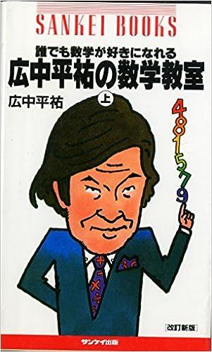 誰でも数学が好きになれる 広中平祐の数学教室 (上) (Sankei books ...