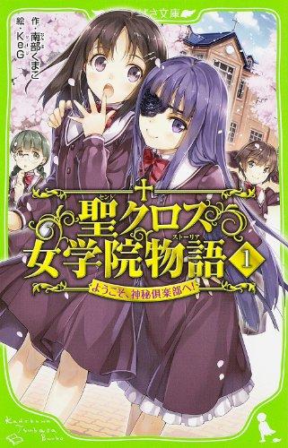 聖クロス女学院物語(1)ようこそ、神秘倶楽部へ! (角川つばさ文庫)