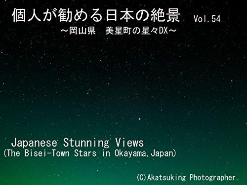 The Bisei-Town Stars: The Bisei-Town Stars Japanese Stunning Views (Japanese Edition) - Stunning Star