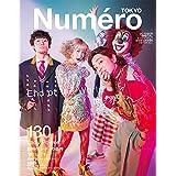 Numero TOKYO 2019年10月号 増刊