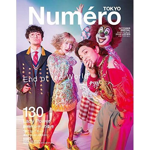 Numero TOKYO 2019年10月号 増刊 表紙画像