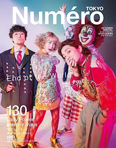 Numero TOKYO 2019年10月号 増刊 画像 A