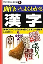 面白いほどよくわかる漢字―漢字のルーツから由来・成り立ちまで一括総集 (学校で教えない教科書)