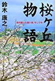 And now a long time ago, far Sakuragaoka story mother told (2007) ISBN: 4286024113 [Japanese Import]
