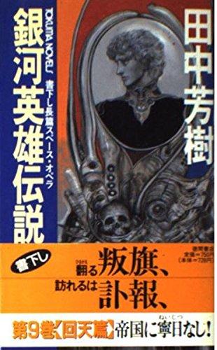 銀河英雄伝説〈9 回天篇〉 (トクマ・ノベルズ)