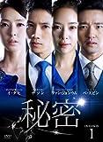 [DVD]秘密 DVD-BOX 1