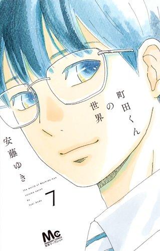 町田くんの世界 7 (マーガレットコミックス)