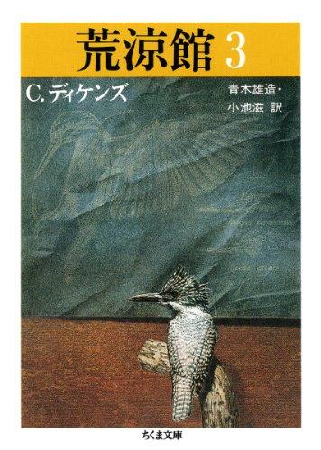 荒涼館〈3〉 (ちくま文庫)
