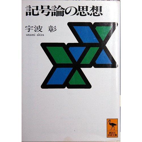 記号論の思想 (講談社学術文庫)