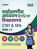 CTET & TETs (Class I-V) Ke Liye Paryavaran Addhyyan