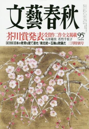文藝春秋 2018年 03 月号 [雑誌]
