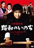 Japanese Movie - Showa No Inochi [Japan DVD] BBBN-4079