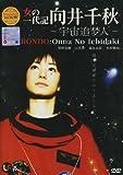 Woman's Biography, A (Rondo: Onna No Ichidaki) (1 DVD) (Japan TV Series) (DVD Digipak)
