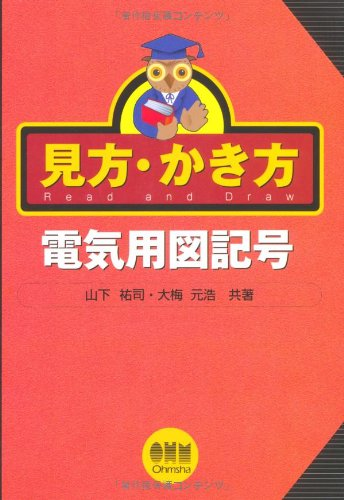 Download Mikata kakikata denkiyō zukigō ebook