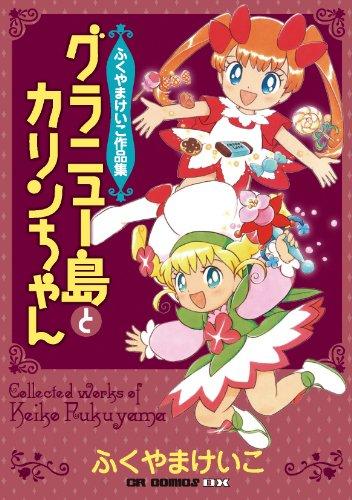 グラニュー島とカリンちゃん―ふくやまけいこ作品集 (CR COMICS DX)