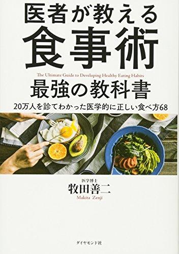 医者が教える食事術 最強の教科書――20万人を診てわかった医学的に正しい食べ方68