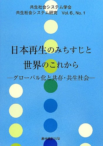 Read Online Nihon saisei no michisuji to sekai no korekara : gurōbaruka to kyōzon kyōsei shakai. pdf