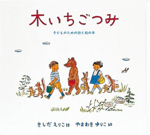木いちごつみ (日本傑作絵本シリーズ)