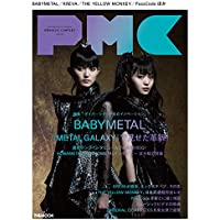 ぴあMUSIC COMPLEX(PMC) Vol.15 (ぴあ MOOK)