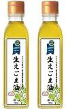 生えごま油165g 2ボトルセット iTQi受賞