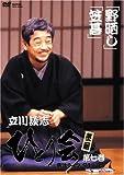 立川談志 ひとり会 第二期 落語ライブ'94~'95 第七巻 [DVD]