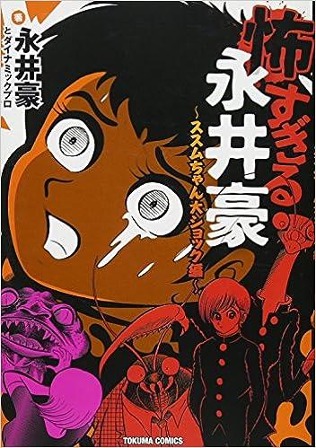 [永井豪&ダイナミックプロ] 怖すぎる永井豪 ~ススムちゃん大ショック編~