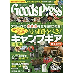 Goods Press 最新号 サムネイル