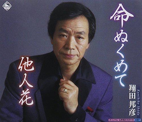 CD : Kunihiko Haneda - Inochi Nukumete / Tanin Hana (Japan - Import)
