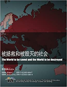 Book The World to be saved and the World to be destroyed