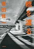 橋を渡る (文春e-book)