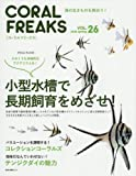 コーラルフリークス Vol.26 (NEKO MOOK)