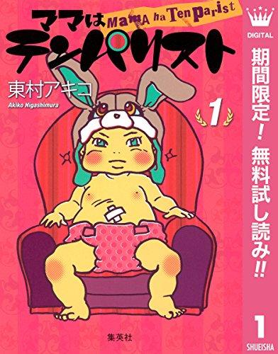 ママはテンパリスト【期間限定無料】 1 (クイーンズコミックスDIGITAL)