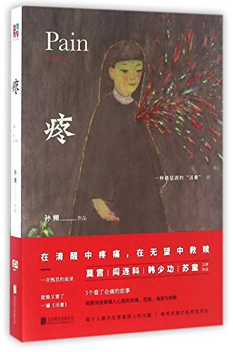 Pain (Chinese Edition)