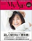 MyAge 2016 秋冬号 (eclat mook)